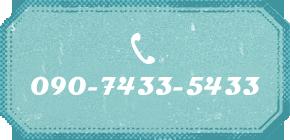 090-7433-5433