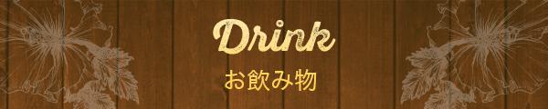 Drink 飲み物