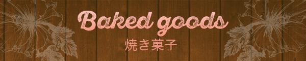 bakedgoods焼き菓子