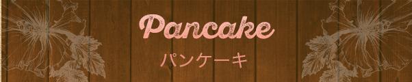 pancake パンケーキ